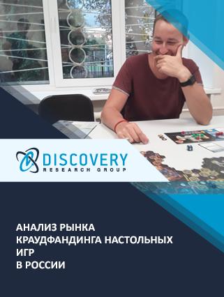 Анализ рынка краудфандинга настольных игр в России