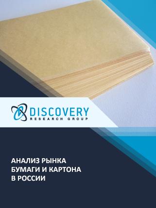 Анализ рынка бумаги и картона в России (с базой импорта-экспорта)