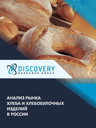 Маркетинговое исследование - Анализ рынка хлеба и хлебобулочных изделий в России