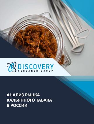 Маркетинговое исследование - Анализ рынка кальянного табака в России