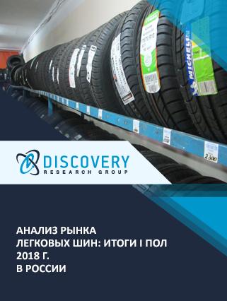 Маркетинговое исследование - Анализ рынка легковых шин в России: итоги I Пол 2018 г.