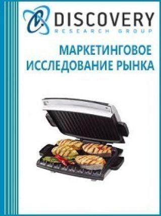 Маркетинговое исследование - Анализ рынка грилей в России