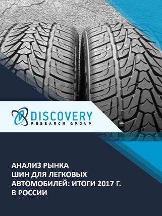 Маркетинговое исследование - Анализ рынка шин для легковых автомобилей в России: итоги 2017 г.