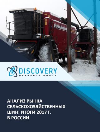 Маркетинговое исследование - Анализ рынка сельскохозяйственных шин в России: итоги 2017 г.