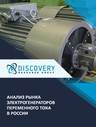 Маркетинговое исследование - Анализ рынка электрогенераторов переменного тока в России (с базой импорта-экспорта)