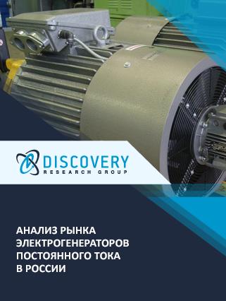Маркетинговое исследование - Анализ рынка электрогенераторов постоянного тока в России (с базой импорта-экспорта)