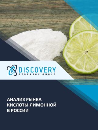 Маркетинговое исследование - Анализ рынка кислоты лимонной в России (с базой импорта-экспорта)