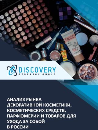 Анализ рынка декоративной косметики, косметических средств, парфюмерии и товаров для ухода за собой в России