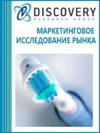 Анализ российского рынка средств гигиены полости рта и зубов: электрические зубные щетки, ирригаторы, прочие устройства