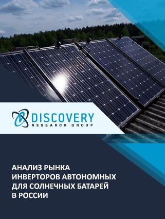 Анализ рынка инверторов автономных для солнечных батарей в России