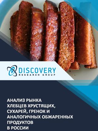 Маркетинговое исследование - Анализ рынка хлебцев хрустящих, сухарей, гренок и аналогичных обжаренных продуктов в России