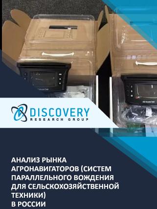 Анализ рынка агронавигаторов (систем параллельного вождения для сельскохозяйственной техники) в России (с базой импорта-экспорта)