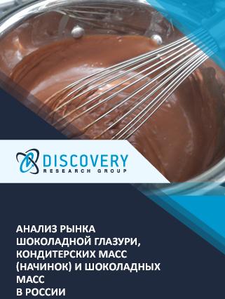 Маркетинговое исследование - Анализ рынка шоколадной глазури, кондитерских масс (начинок) и шоколадных масс в России