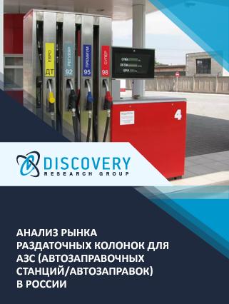 Маркетинговое исследование - Анализ рынка раздаточных колонок для АЗС (автозаправочных станций/автозаправок) в России (с базой импорта-экспорта)