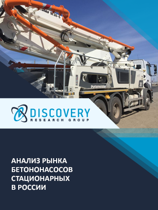 Маркетинговое исследование - Анализ рынка бетононасосов стационарных в России (с базой импорта-экспорта)
