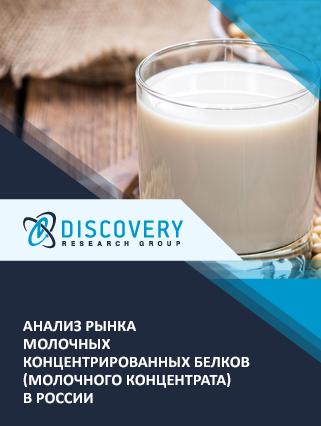 Анализ рынка молочных концентрированных белков (молочного концентрата) в России (с базой импорта-экспорта)