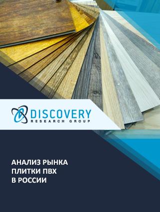 Маркетинговое исследование - Анализ рынка плитки ПВХ в России (с базой импорта-экспорта)