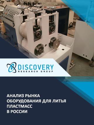 Маркетинговое исследование - Анализ рынка оборудования для литья пластмасс в России (с базой импорта-экспорта)