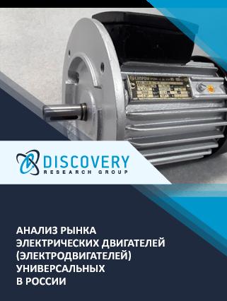 Маркетинговое исследование - Анализ рынка электрических двигателей (электродвигателей) универсальных в России (с базой импорта-экспорта)
