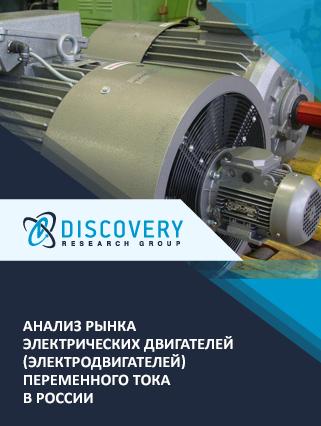 Анализ рынка электрических двигателей (электродвигателей) переменного тока в России (с базой импорта-экспорта)