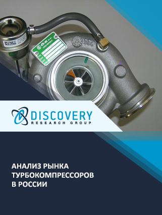 Маркетинговое исследование - Анализ рынка турбокомпрессоров в России (с базой импорта-экспорта)