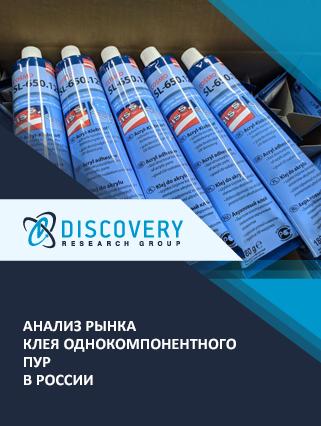 Маркетинговое исследование - Анализ рынка клея однокомпонентного ПУР в России и в мире (с базой импорта-экспорта)