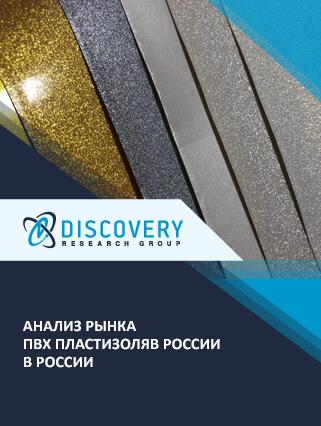 Маркетинговое исследование - Анализ рынка ПВХ пластизоля в России и в мире (с базой импорта-экспорта)
