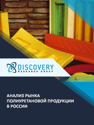 Маркетинговое исследование - Анализ рынка полиуретановой продукции в России и в мире (с базой импорта-экспорта)