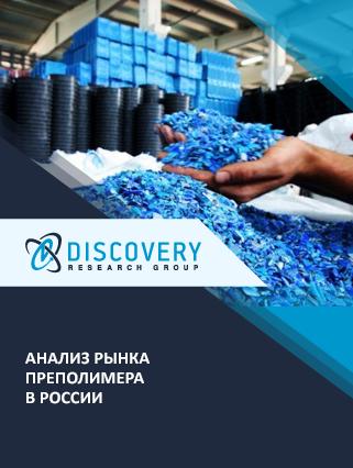Маркетинговое исследование - Анализ рынка преполимера в России и в мире (с базой импорта-экспорта)