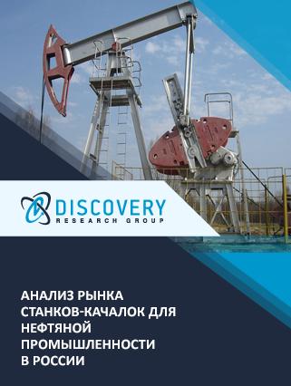 Маркетинговое исследование - Анализ рынка станков-качалок для нефтяной промышленности в России (с базой импорта-экспорта)