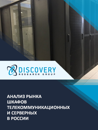 Анализ рынка шкафов телекоммуникационных и серверных в России (с базой импорта-экспорта)