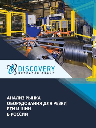 Маркетинговое исследование - Анализ рынка оборудования для резки РТИ и шин в России (с базой импорта-экспорта)