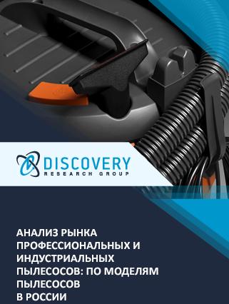 Маркетинговое исследование - Анализ рынка профессиональных и индустриальных пылесосов: по моделям пылесосов в России (с базой импорта-экспорта)