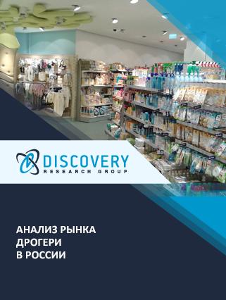 Маркетинговое исследование - Анализ рынка дрогери в России