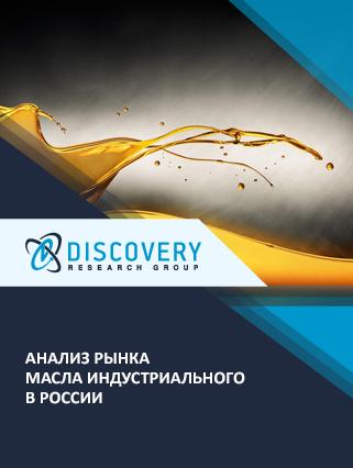 Маркетинговое исследование - Анализ рынка масла индустриального в России (с базой импорта-экспорта)