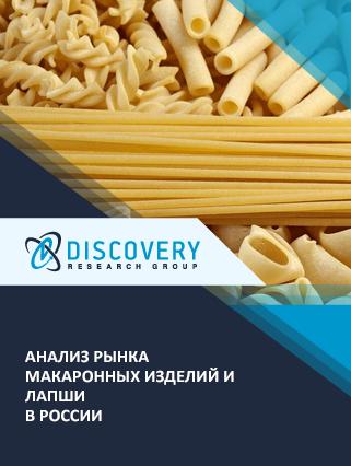 Маркетинговое исследование - Анализ рынка макаронных изделий и лапши в России (с базой импорта-экспорта)