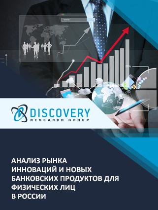 Маркетинговое исследование - Анализ рынка инноваций и новых банковских продуктов для физических лиц в России