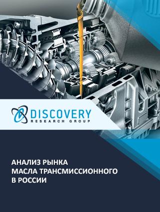 Маркетинговое исследование - Анализ рынка масла трансмиссионного в России (с базой импорта-экспорта)