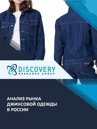 Анализ рынка джинсовой одежды в России