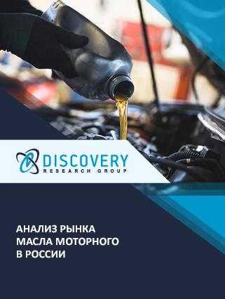 Маркетинговое исследование - Анализ рынка масла моторного в России (с базой импорта-экспорта)