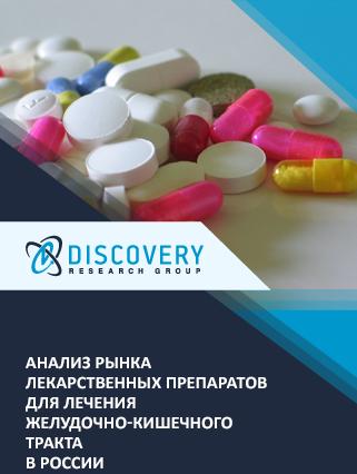 Анализ рынка лекарственных препаратов для лечения желудочно-кишечного тракта в России