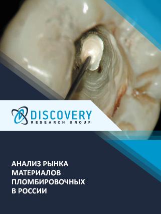Анализ рынка пломбировочного материала в России (с базой импорта-экспорта)