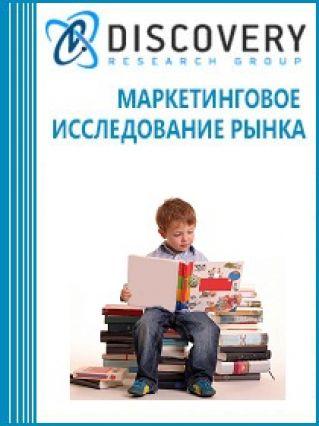Маркетинговое исследование - Анализ рынка книжной продукции для детей в России