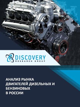 Маркетинговое исследование - Анализ рынка двигателей дизельных и бензиновых в России