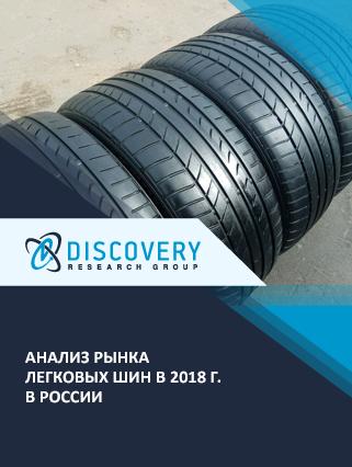 Маркетинговое исследование - Анализ рынка легковых шин в России в 2018 г.