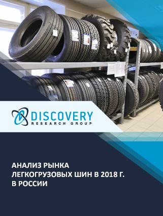 Маркетинговое исследование - Анализ рынка легкогрузовых шин в России в 2018 г.