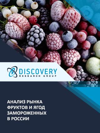 Анализ рынка фруктов и ягод замороженных в России (с базой импорта-экспорта)