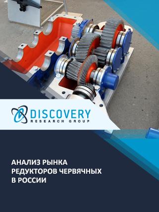 Анализ рынка редукторов червячных в России (с базой импорта-экспорта)
