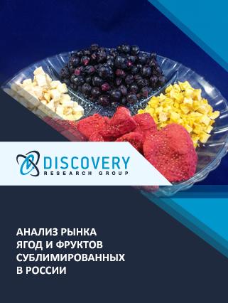 Анализ рынка ягод и фруктов сублимированных в России