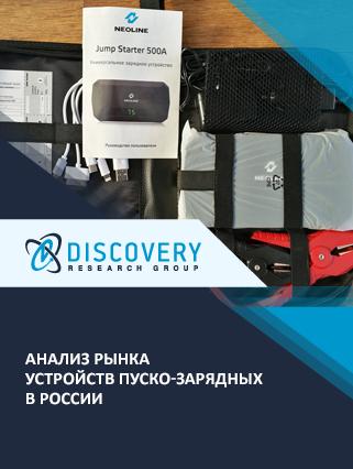Маркетинговое исследование - Анализ рынка устройств пуско-зарядных в России (с базой импорта-экспорта)